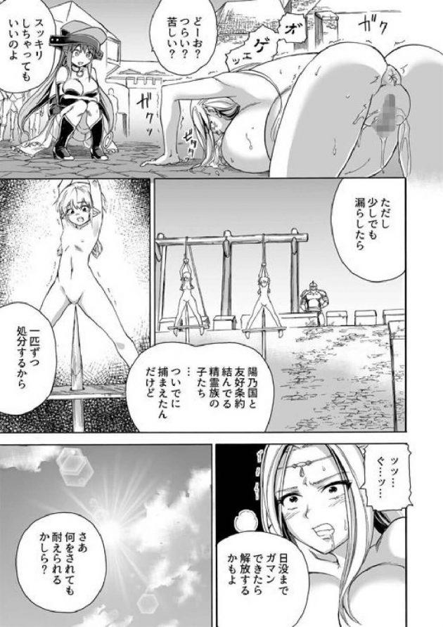 【エロ漫画】敵の魔法使いに捕まり拘束されてしまった巨乳エルフなお姉さんは、そこで彼女から肉体改造をする蟲を寄生させられてしまい…【無料 エロ同人】 (24)