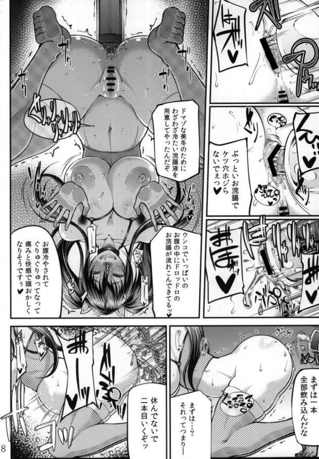 【エロ同人誌】学校の先生から牝豚調教を受けている巨乳JKは、今日も彼から呼び出されると腋毛やパイパンを見せつけるwww【無料 エロ漫画】 (8)