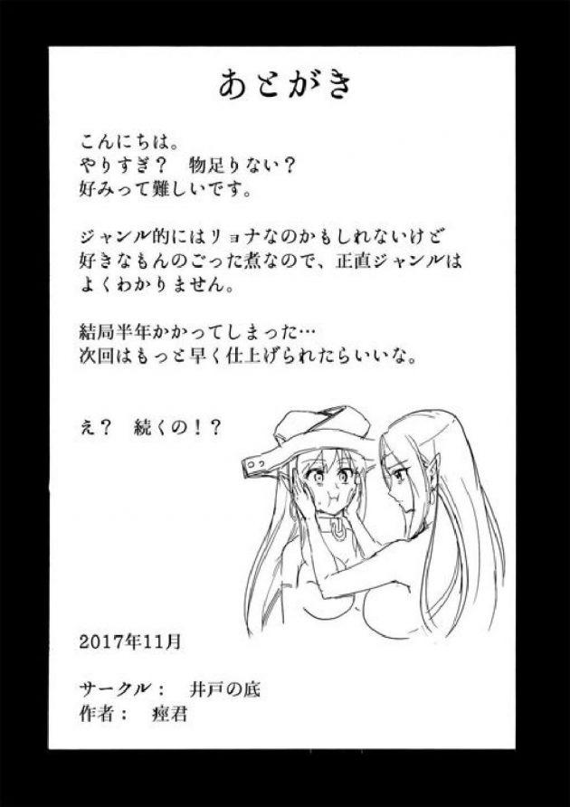【エロ漫画】敵の魔法使いに捕まり拘束されてしまった巨乳エルフなお姉さんは、そこで彼女から肉体改造をする蟲を寄生させられてしまい…【無料 エロ同人】 (61)