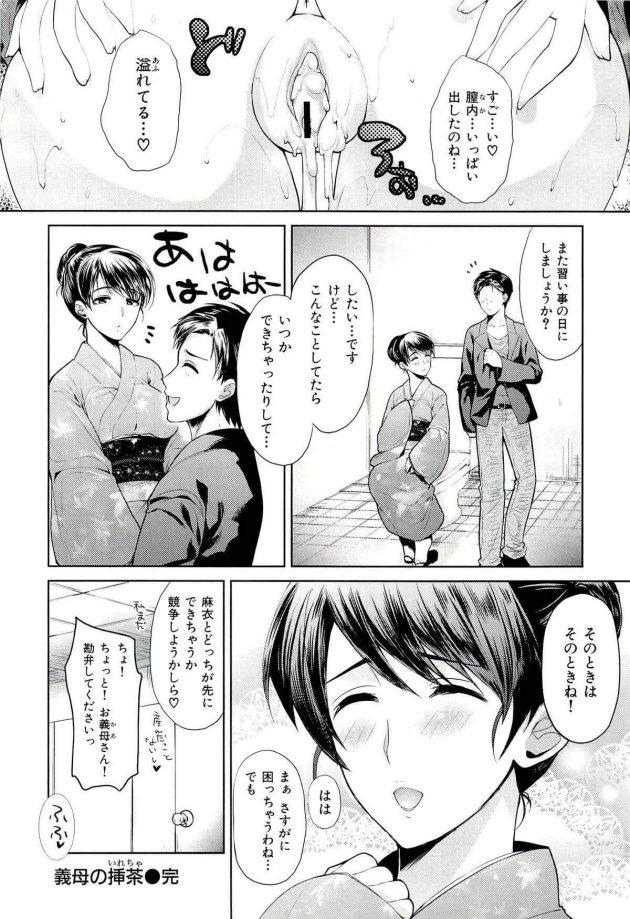 【エロ漫画】義母と共に暮らす仲良し夫婦。ある日義母に呼び出された男は彼女にお茶をごちそうしてもらうことに。【無料 エロ同人】 (16)