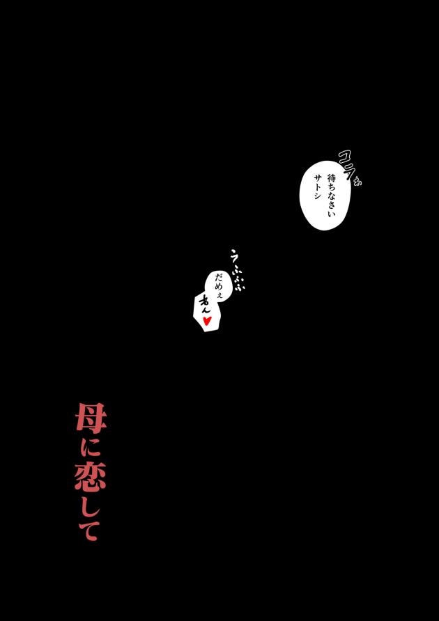 【エロ同人誌】巨乳人妻は買い物を終え帰宅するとそこにはパンツ一丁の息子が彼女を待っていた。【無料 エロ漫画】 (58)