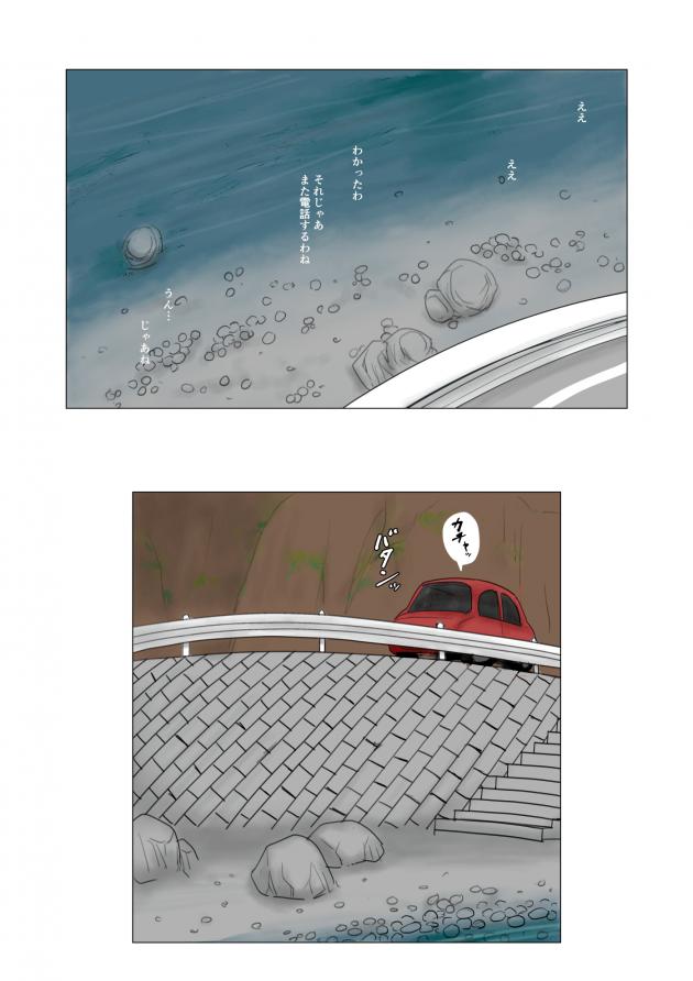 【エロ同人誌】巨乳人妻は買い物を終え帰宅するとそこにはパンツ一丁の息子が彼女を待っていた。【無料 エロ漫画】 (70)