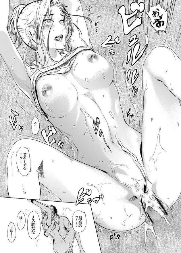 【エロ同人誌】陸上の選手として努力をし続ける巨乳JKがクズ男に拘束されて…【無料 エロ漫画】 (21)