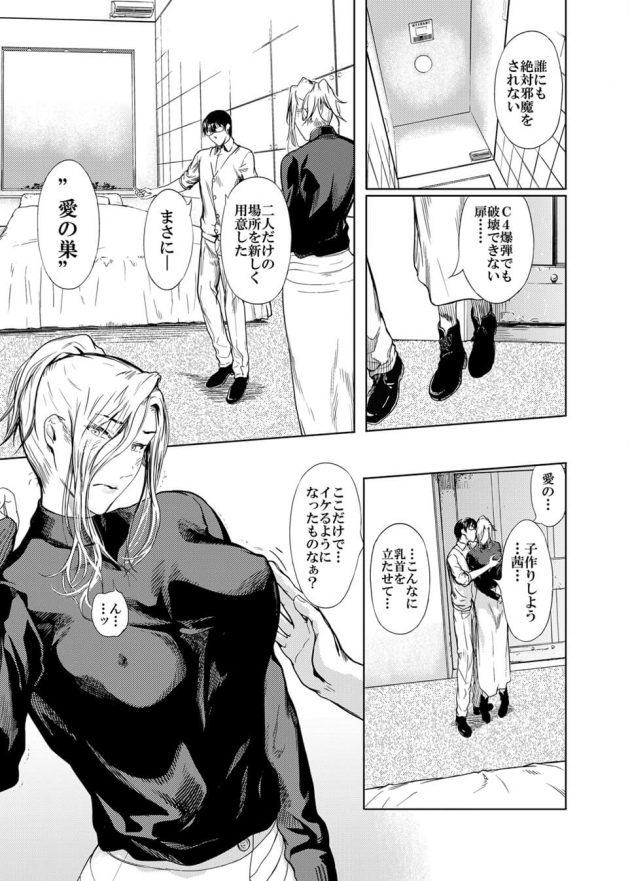 【エロ同人誌】陸上選手として努力してきた巨乳JKは今は金持ちおぼっちゃまの私物となっていた。【無料 エロ漫画】 (11)