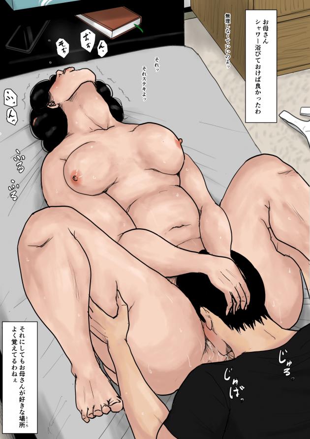 【エロ同人誌】巨乳人妻は買い物を終え帰宅するとそこにはパンツ一丁の息子が彼女を待っていた。【無料 エロ漫画】 (21)
