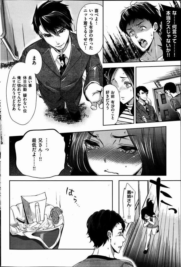 【エロ漫画】旦那が浮気していることを知った人妻がなにもかもどうでもよくなってしまい…【無料 エロ同人】 (4)