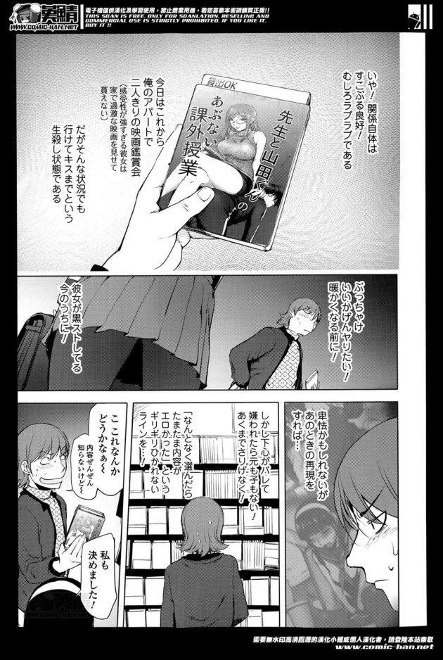 【エロ漫画】ホラーを見て気絶してしまった彼女の胸を揉み始めパイズリで顔射!!【無料 エロ同人】 (3)