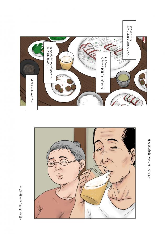 【エロ同人誌】巨乳人妻は買い物を終え帰宅するとそこにはパンツ一丁の息子が彼女を待っていた。【無料 エロ漫画】 (26)