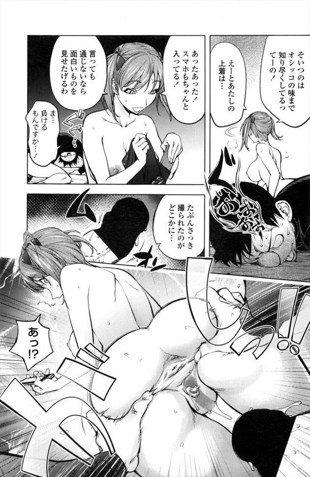 【エロ漫画】突如として男と身体が入れ替わってしまった女はトイレしようにも勃起しちゃって…w【無料 エロ同人】 (17)