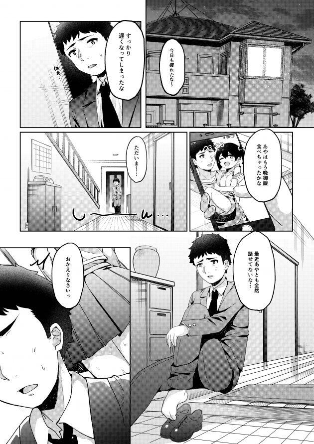 【エロ同人誌】とある企業で働くサラリーマンの男はロリJK娘と二人暮らしをしていた。【無料 エロ漫画】 (2)