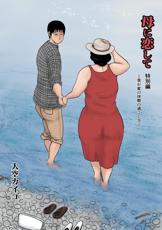 【エロ同人誌】巨乳人妻は買い物を終え帰宅するとそこにはパンツ一丁の息子が彼女を待っていた。【無料 エロ漫画】 (1)