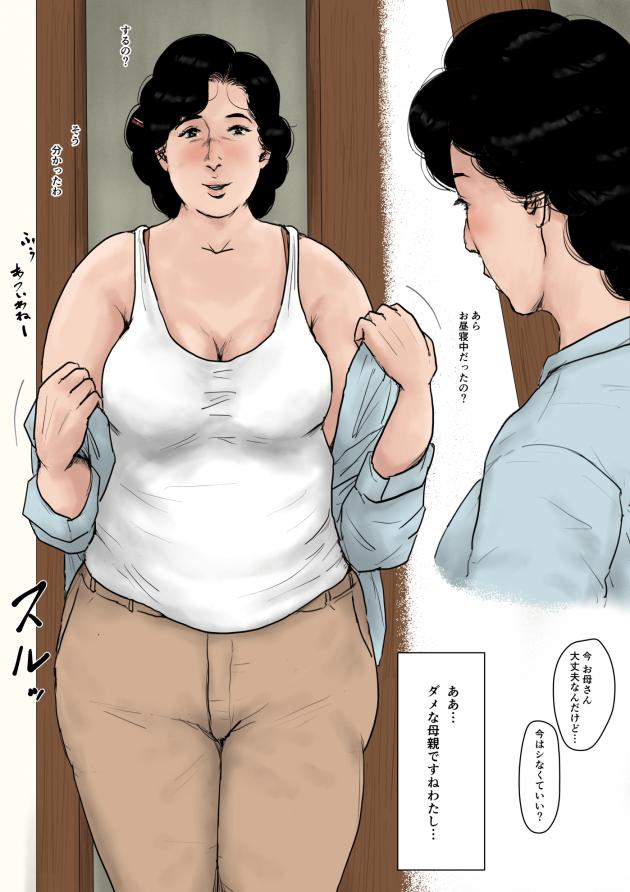 【エロ同人誌】巨乳人妻は買い物を終え帰宅するとそこにはパンツ一丁の息子が彼女を待っていた。【無料 エロ漫画】 (19)