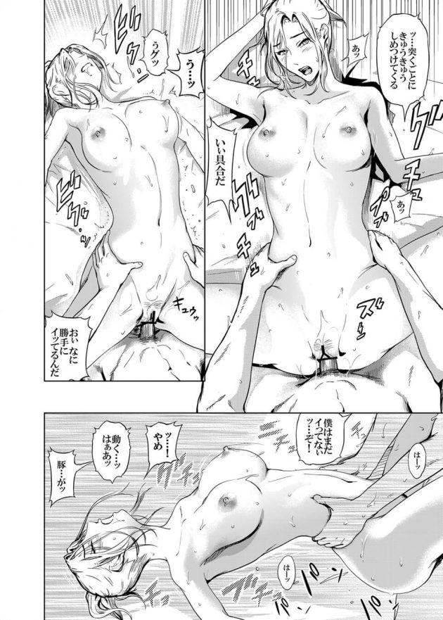 【エロ同人誌】陸上の選手として努力をし続ける巨乳JKがクズ男に拘束されて…【無料 エロ漫画】 (24)