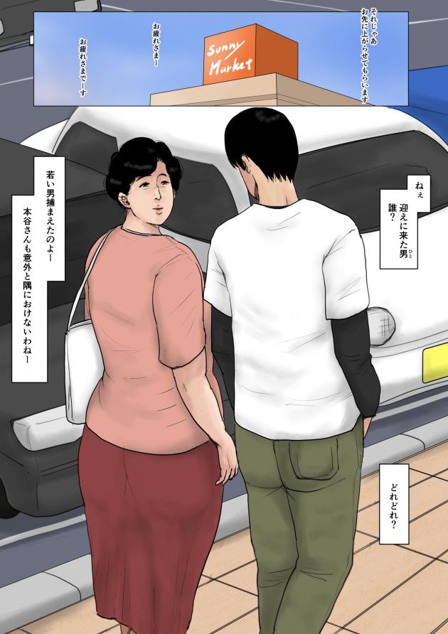 【エロ同人誌】巨乳人妻は買い物を終え帰宅するとそこにはパンツ一丁の息子が彼女を待っていた。【無料 エロ漫画】 (50)