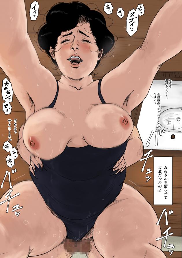 【エロ同人誌】巨乳人妻は買い物を終え帰宅するとそこにはパンツ一丁の息子が彼女を待っていた。【無料 エロ漫画】 (46)