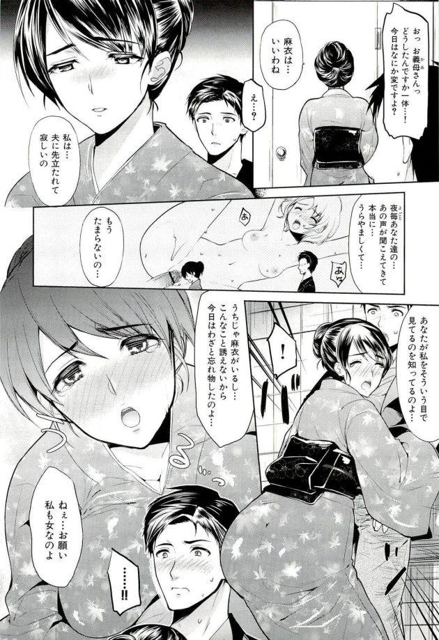 【エロ漫画】義母と共に暮らす仲良し夫婦。ある日義母に呼び出された男は彼女にお茶をごちそうしてもらうことに。【無料 エロ同人】 (6)