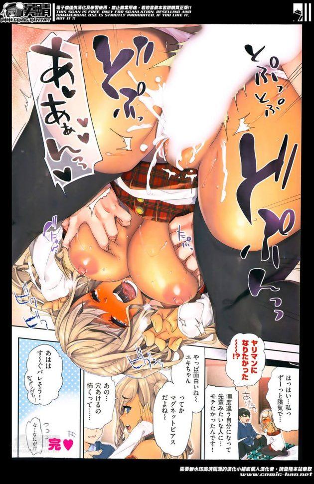 【エロ漫画】大学の新入生歓迎会のコンパで先輩にホテルに誘われた巨乳ギャルが中出しセックス!【無料 エロ同人】 (8)