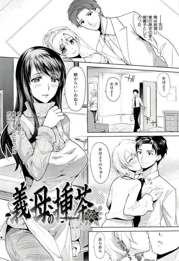 【エロ漫画】義母と共に暮らす仲良し夫婦。ある日義母に呼び出された男は彼女にお茶をごちそうしてもらうことに。【無料 エロ同人】 (1)
