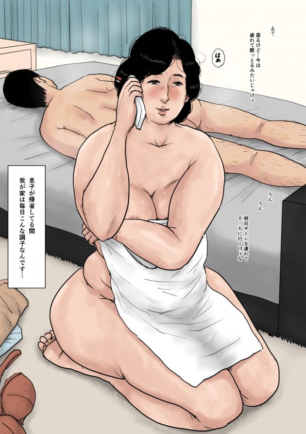 【エロ同人誌】巨乳人妻は買い物を終え帰宅するとそこにはパンツ一丁の息子が彼女を待っていた。【無料 エロ漫画】 (24)