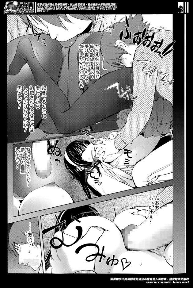 【エロ漫画】ホラーを見て気絶してしまった彼女の胸を揉み始めパイズリで顔射!!【無料 エロ同人】 (9)
