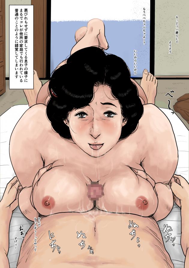 【エロ同人誌】巨乳人妻は買い物を終え帰宅するとそこにはパンツ一丁の息子が彼女を待っていた。【無料 エロ漫画】 (14)