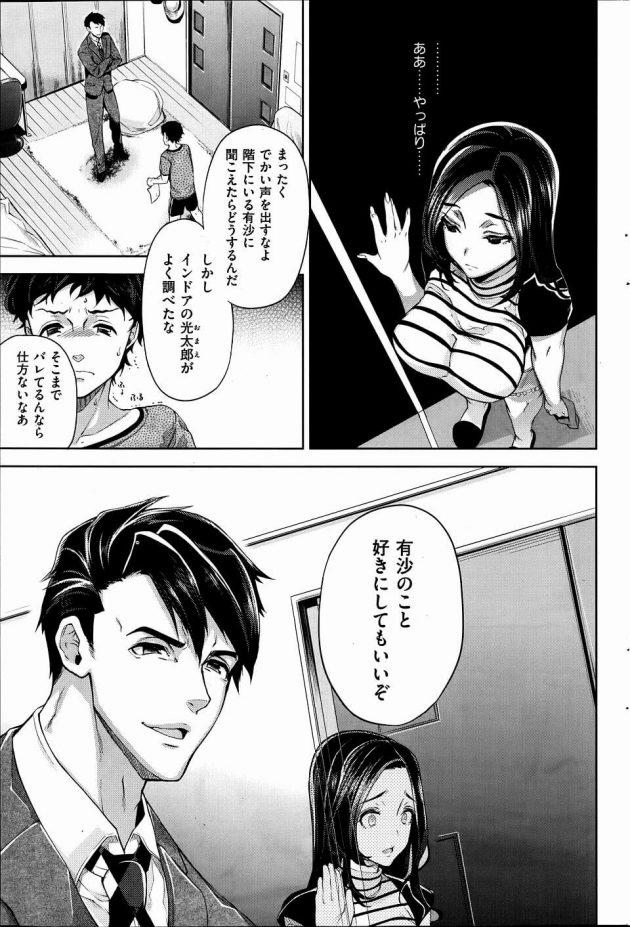 【エロ漫画】旦那が浮気していることを知った人妻がなにもかもどうでもよくなってしまい…【無料 エロ同人】 (3)