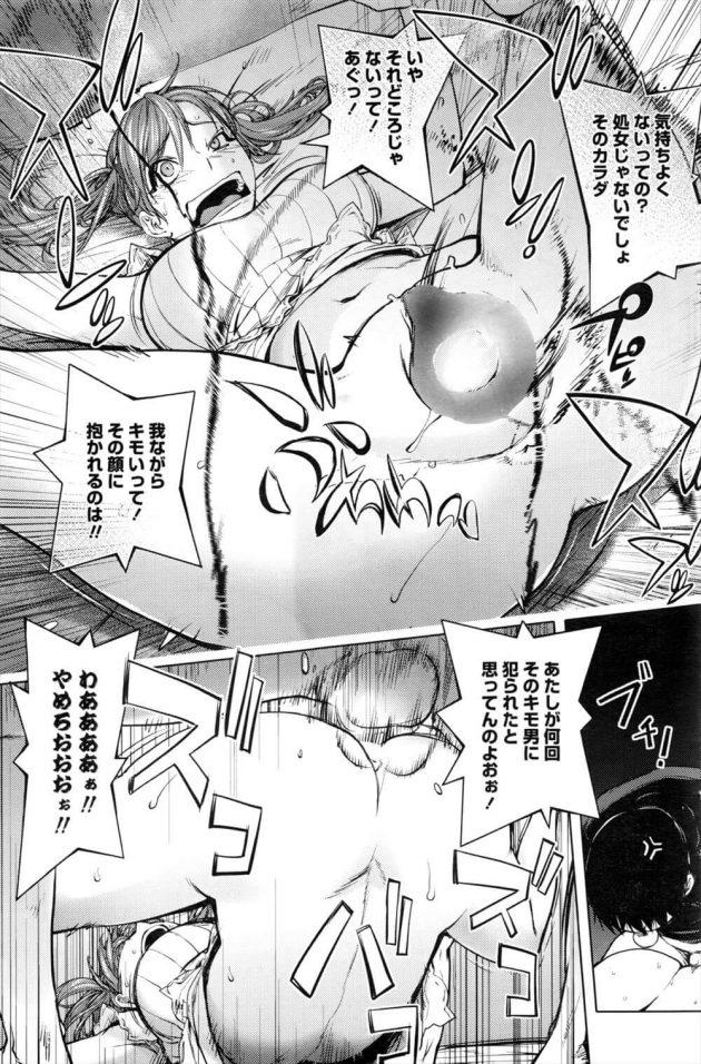 【エロ漫画】突如として男と身体が入れ替わってしまった女はトイレしようにも勃起しちゃって…w【無料 エロ同人】 (9)