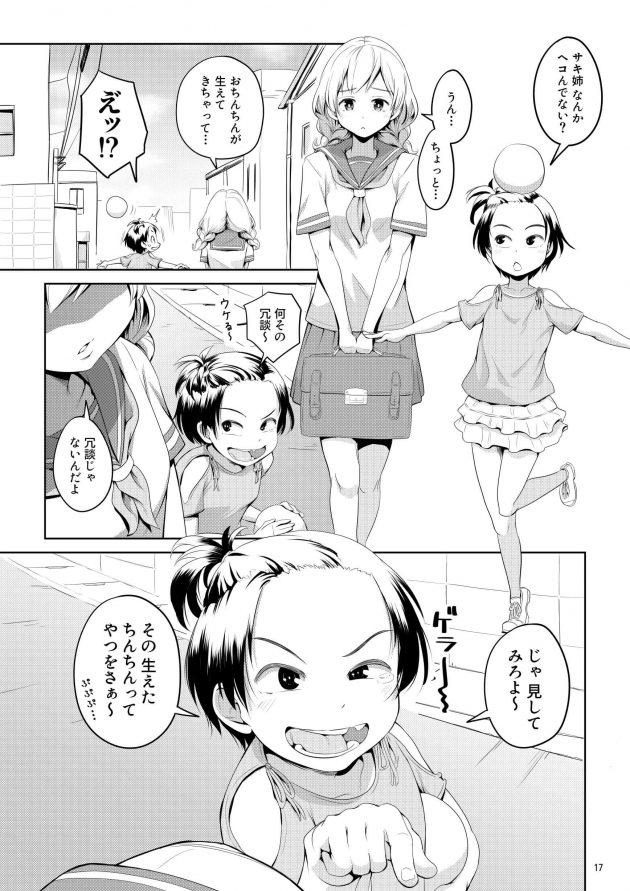 【エロ同人誌】「おちんちん生えたらどうする?」一人の少女は幼馴染であり、親友である眼鏡っ娘にさりげなく質問していた。【無料 エロ漫画】 (17)