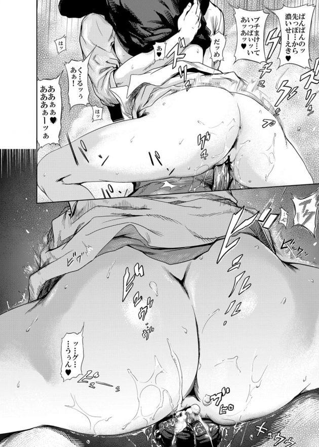 【エロ同人誌】陸上選手として努力してきた巨乳JKは今は金持ちおぼっちゃまの私物となっていた。【無料 エロ漫画】 (18)