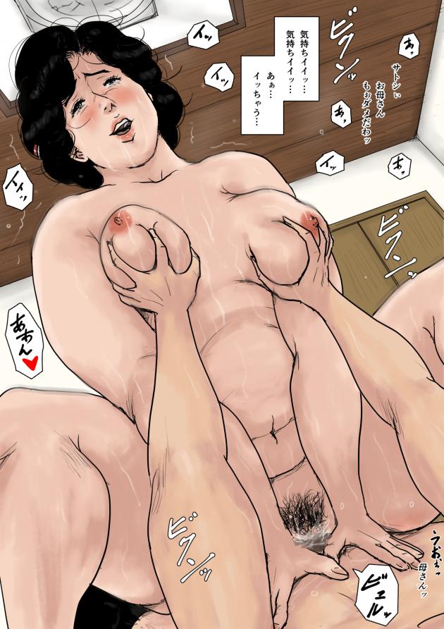 【エロ同人誌】巨乳人妻は買い物を終え帰宅するとそこにはパンツ一丁の息子が彼女を待っていた。【無料 エロ漫画】 (23)