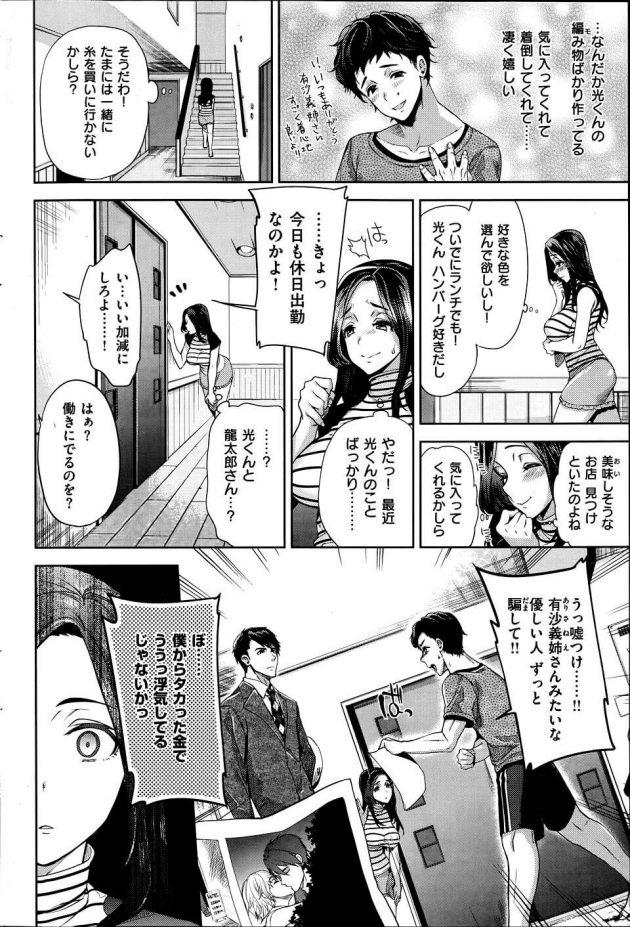 【エロ漫画】旦那が浮気していることを知った人妻がなにもかもどうでもよくなってしまい…【無料 エロ同人】 (2)