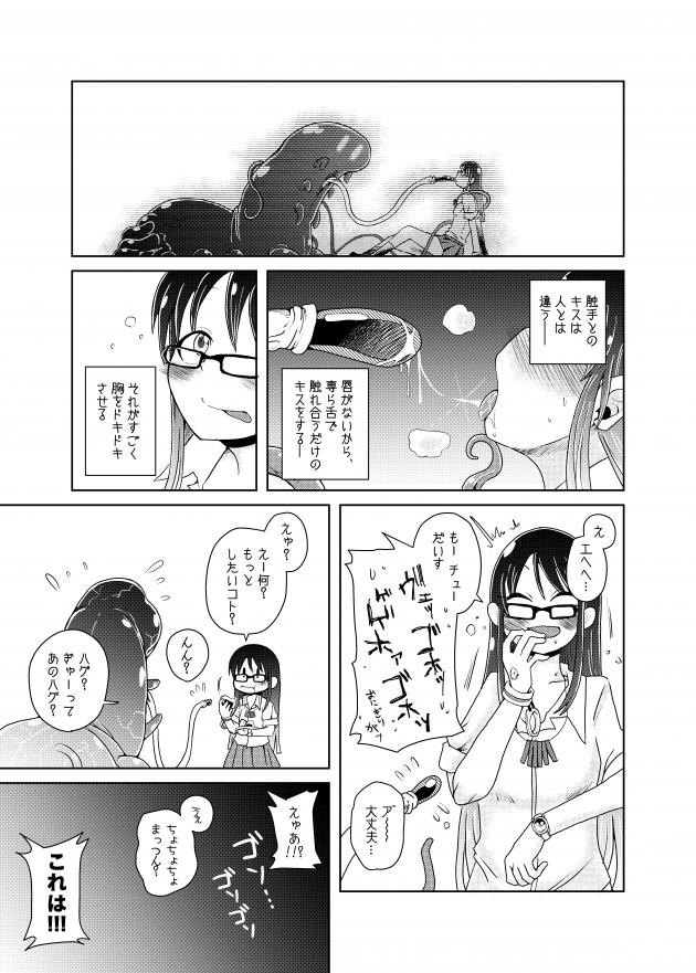 【エロ同人誌】16歳のJKは初めて「恋」をした。抑えきれない想いをついに打ち明けることにした。【無料 エロ漫画】 (15)