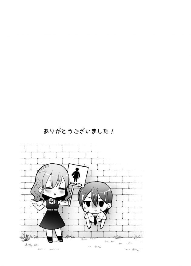 【エロ同人誌】常習的に女子高への不法侵入と覗きをしている男がふたなりJKに犯されることに!!【無料 エロ漫画】 (21)