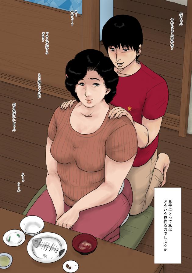 【エロ同人誌】巨乳人妻は買い物を終え帰宅するとそこにはパンツ一丁の息子が彼女を待っていた。【無料 エロ漫画】 (55)