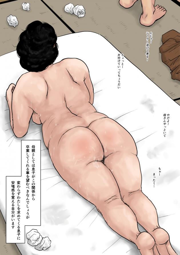 【エロ同人誌】巨乳人妻は買い物を終え帰宅するとそこにはパンツ一丁の息子が彼女を待っていた。【無料 エロ漫画】 (18)