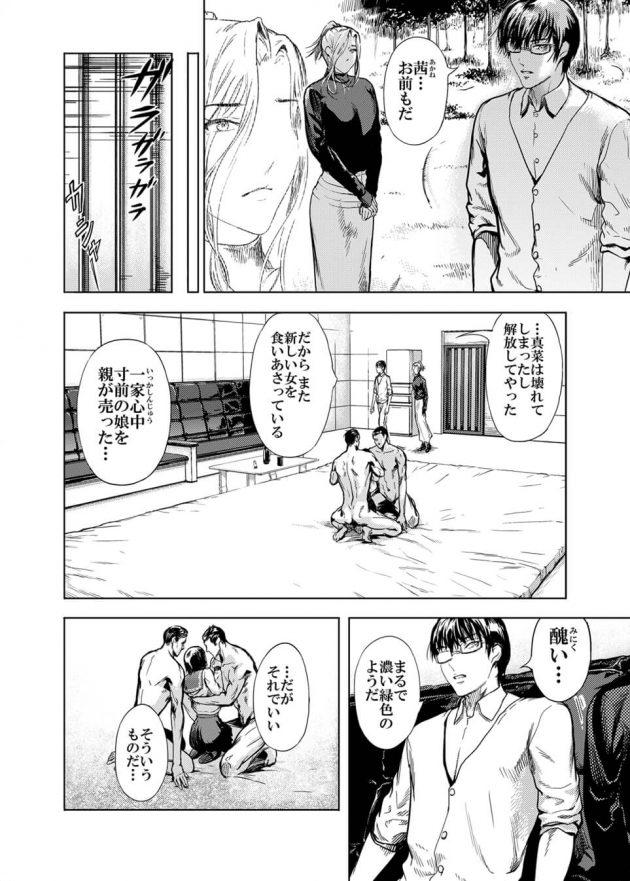 【エロ同人誌】陸上選手として努力してきた巨乳JKは今は金持ちおぼっちゃまの私物となっていた。【無料 エロ漫画】 (6)