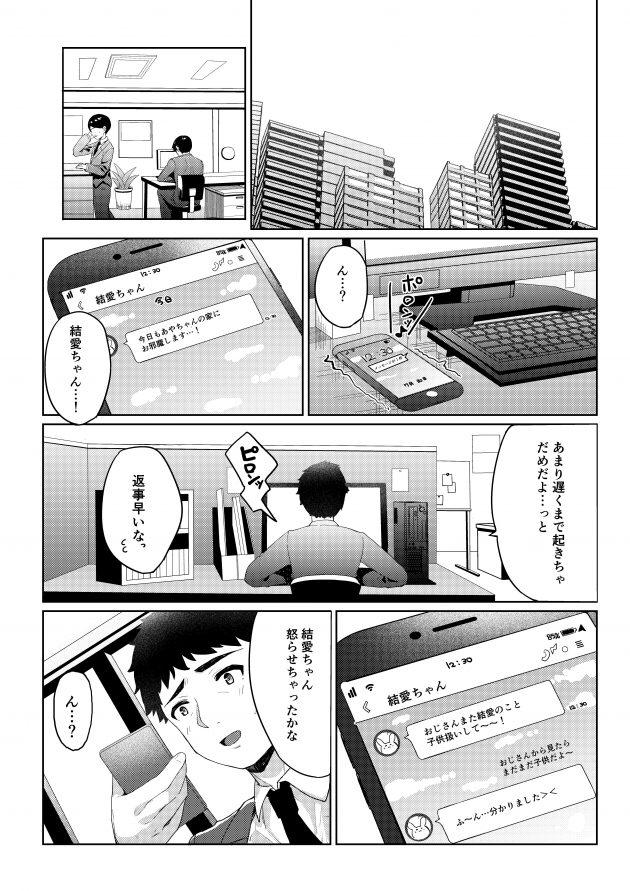【エロ同人誌】とある企業で働くサラリーマンの男はロリJK娘と二人暮らしをしていた。【無料 エロ漫画】 (12)