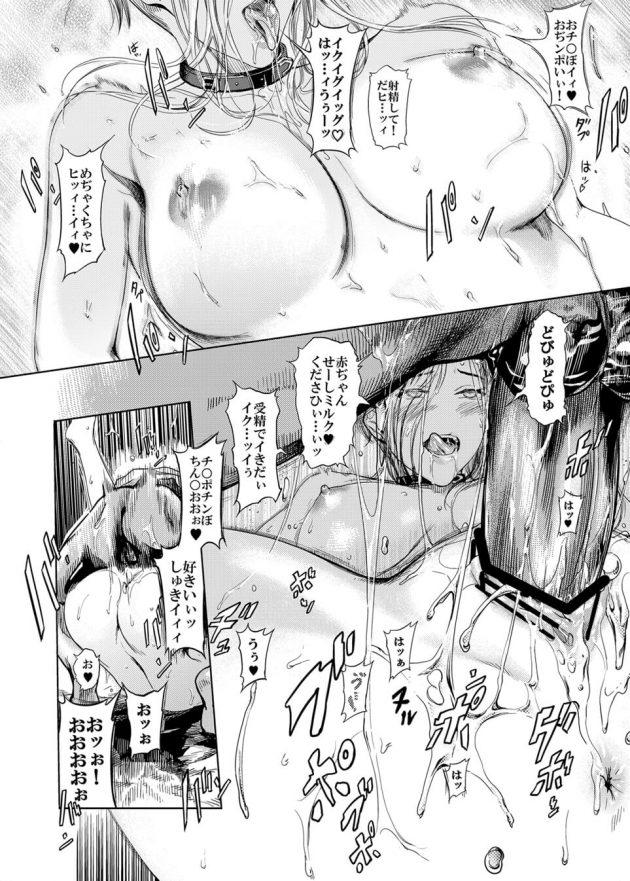 【エロ同人誌】陸上選手として努力してきた巨乳JKは今は金持ちおぼっちゃまの私物となっていた。【無料 エロ漫画】 (24)