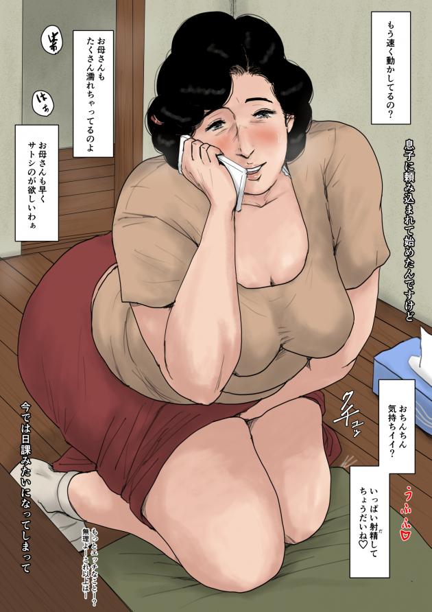 【エロ同人誌】巨乳人妻は買い物を終え帰宅するとそこにはパンツ一丁の息子が彼女を待っていた。【無料 エロ漫画】 (76)