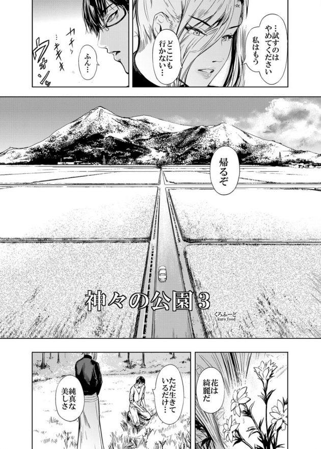 【エロ同人誌】陸上選手として努力してきた巨乳JKは今は金持ちおぼっちゃまの私物となっていた。【無料 エロ漫画】 (5)