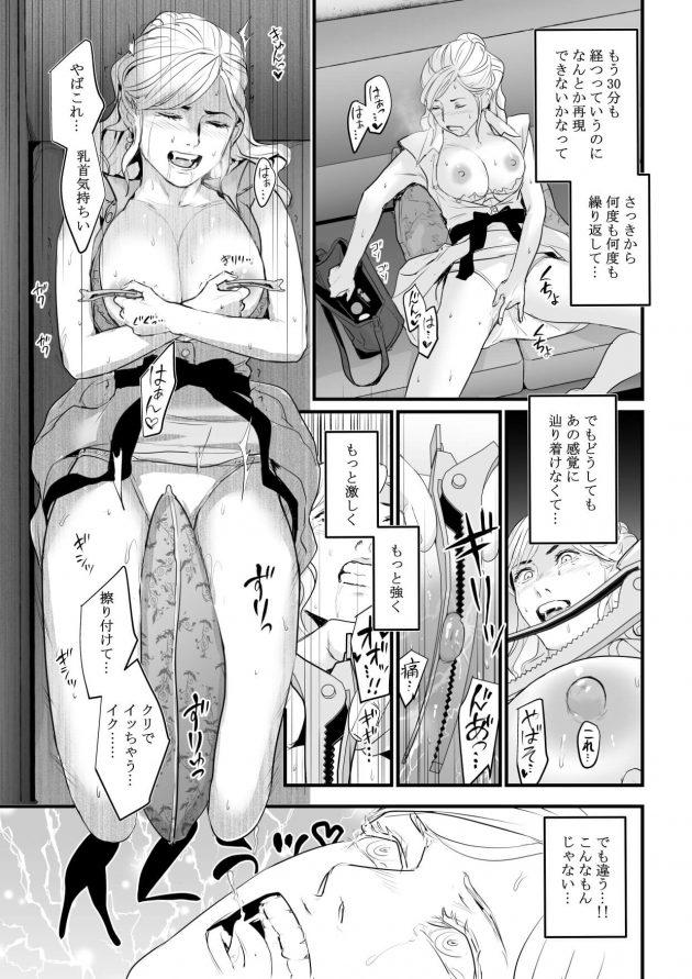 【エロ同人誌】カリスマAV女優として名を馳せ成功した巨乳女優が新人男優のテクに堕ちていく。【無料 エロ漫画】 (26)