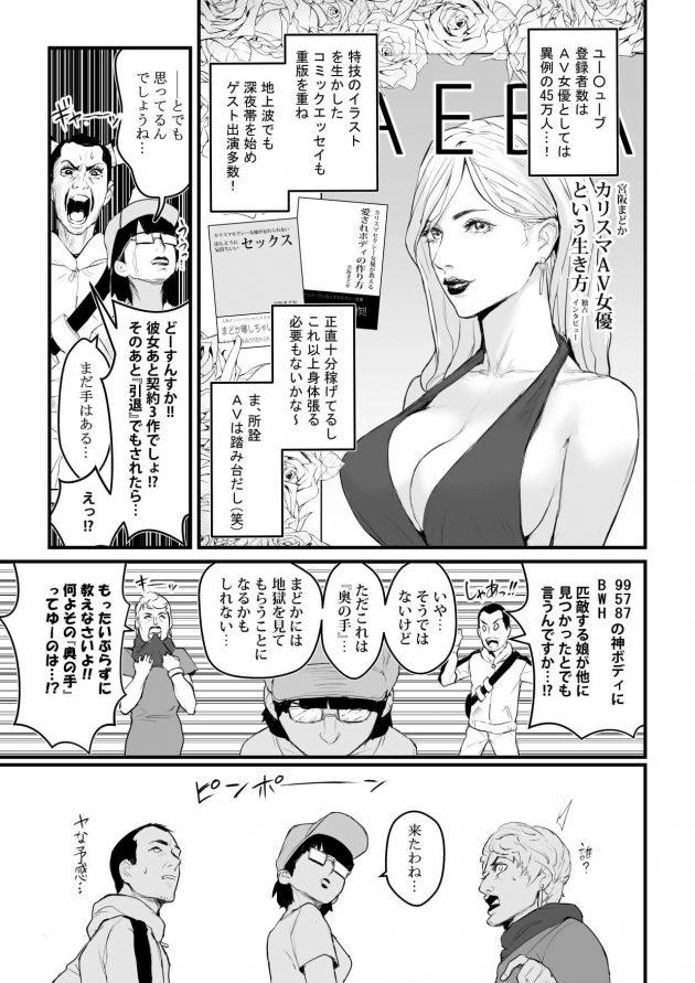 【エロ同人誌】カリスマAV女優として名を馳せ成功した巨乳女優が新人男優のテクに堕ちていく。【無料 エロ漫画】 (6)
