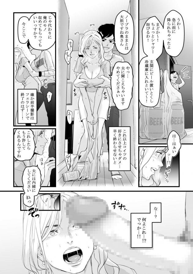 【エロ同人誌】カリスマAV女優として名を馳せ成功した巨乳女優が新人男優のテクに堕ちていく。【無料 エロ漫画】 (17)