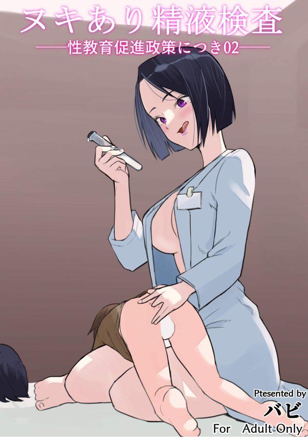 【エロ同人誌】「性教育促進政策」それは少子化対策の一環として児童らの性的教養及び関心を高める教育方針。【無料 エロ漫画】 (1)