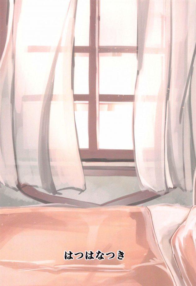 【エロ同人 ごちうさ】男を自らの部屋へ案内をしたメイド服姿の桐間紗路は男に身体を弄ばれてしまう。【無料 エロ漫画】 (26)