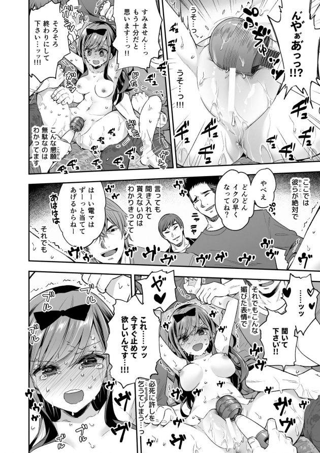 【エロ同人誌】「女子生徒は男子生徒の玩具にならなければならない」という高校で犯されてしまうJK!【無料 エロ漫画 玩具少女 無限絶頂に哭く 後半】 (52)