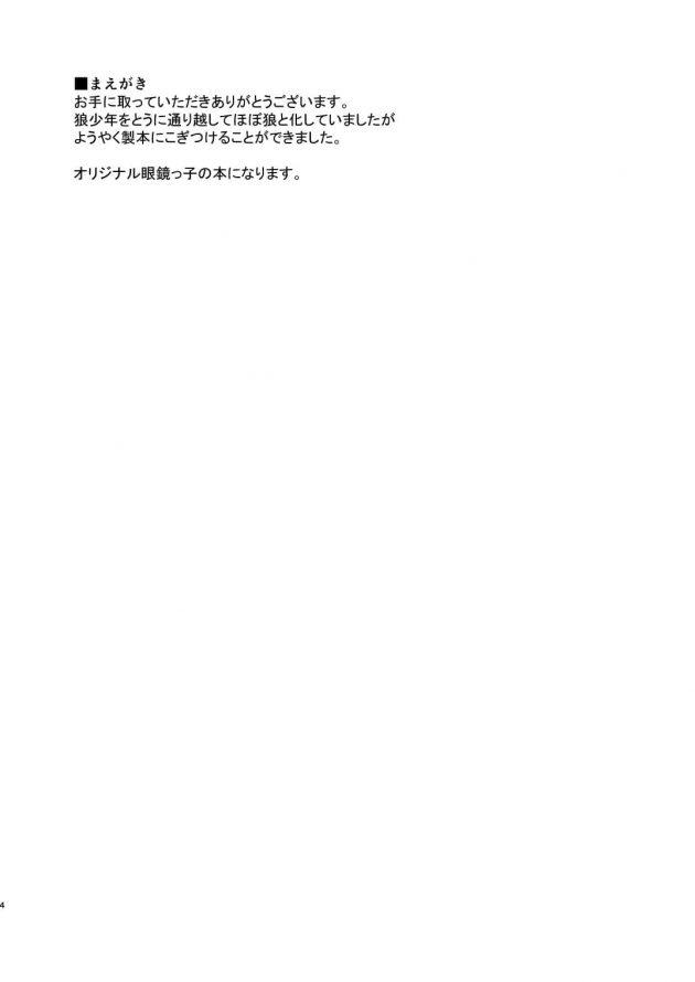 【エロ同人誌】ノーパンがバレてしまった委員長を務める成績優秀容姿端麗の巨乳眼鏡っ子JKwww【無料 エロ漫画】 (3)
