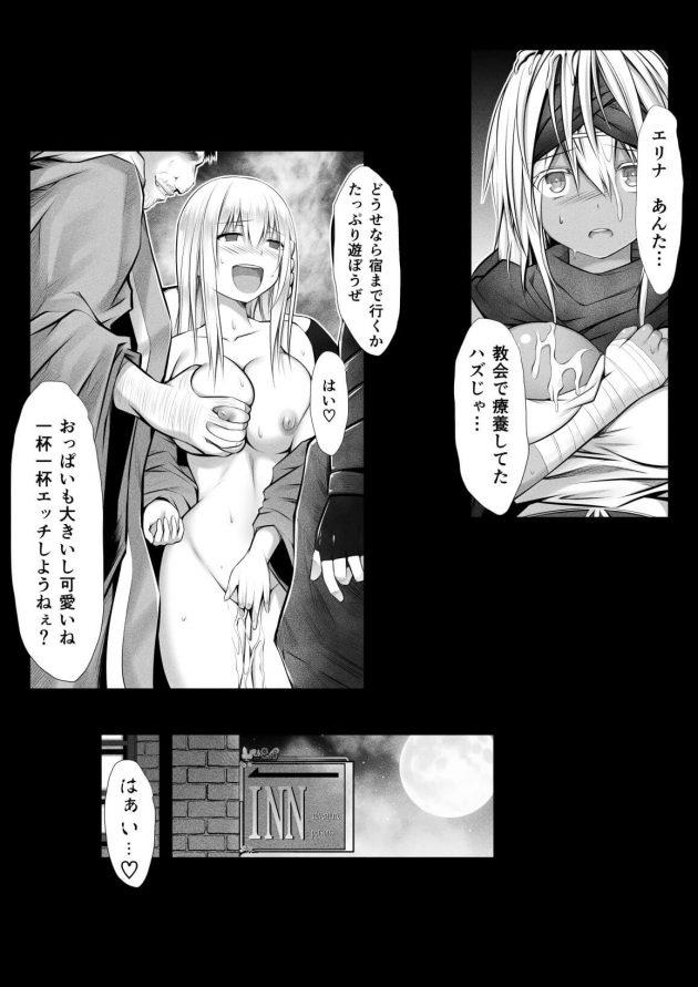 【エロ同人誌】とある教会でシスターとして働く巨乳女は負傷した騎士の介抱をしていた。【無料 エロ漫画】 (8)
