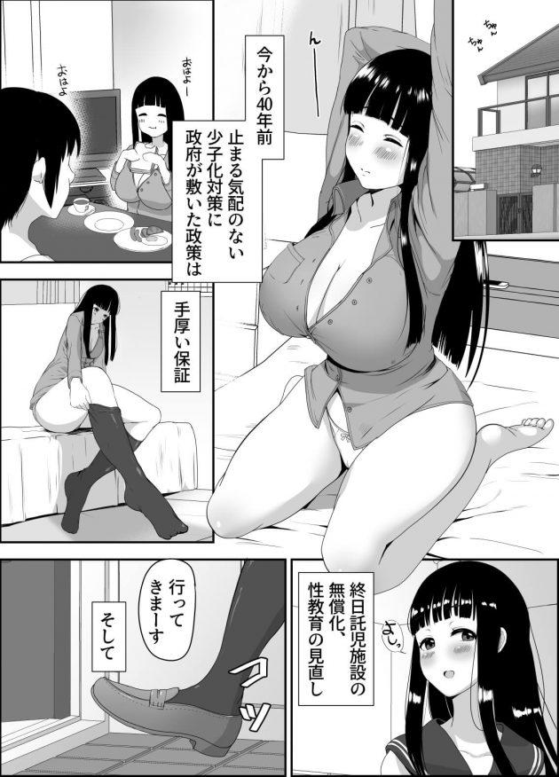 【エロ同人誌】とある世界に存在する国「日本」。そこでは過度なまでの少子高齢化問題に直面していた。【無料 エロ漫画】 (2)