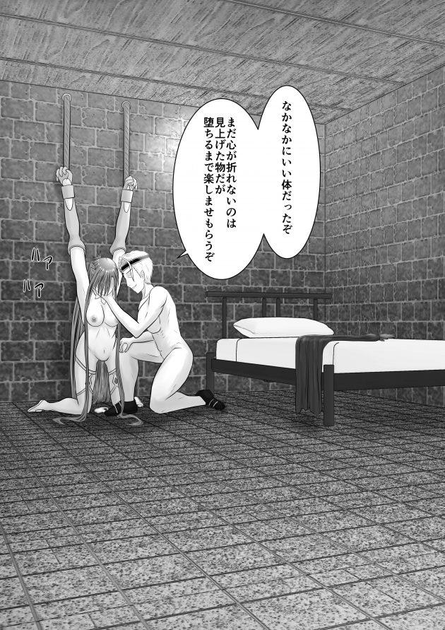 【エロ同人 SAO】アリスの場所を聞き出すがために拘束されたアスナが胸を弄ばれ…【無料 エロ漫画】 (33)